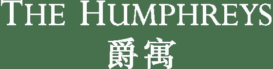 The Humphreys | Tsim Sha Tsui | Contact Us